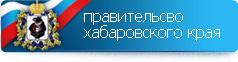 Хабаровский край. Официальный информационный портал